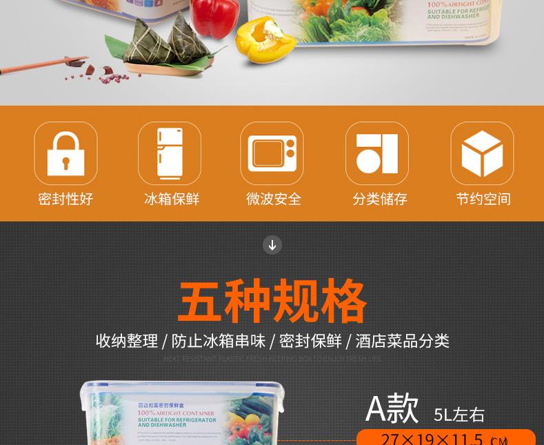 保鲜盒塑料长方形1111_02.jpg