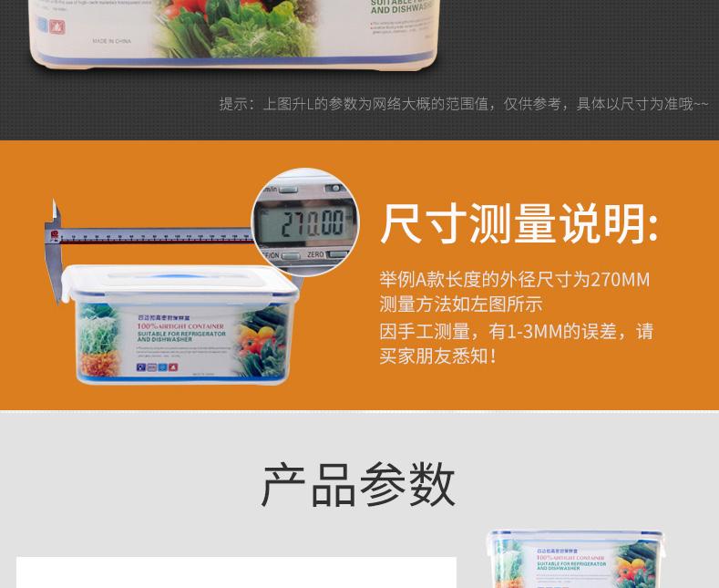 保鲜盒塑料长方形1111_04.jpg