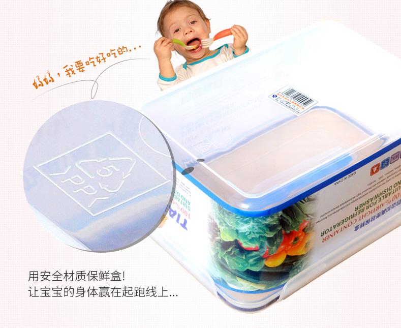 保鲜盒塑料长方形1111_08.jpg