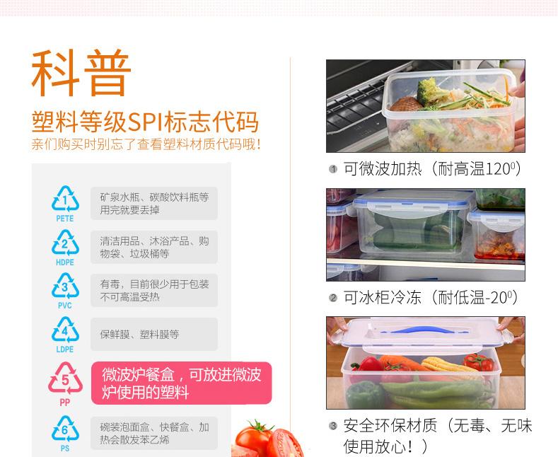 保鲜盒塑料长方形1111_09.jpg