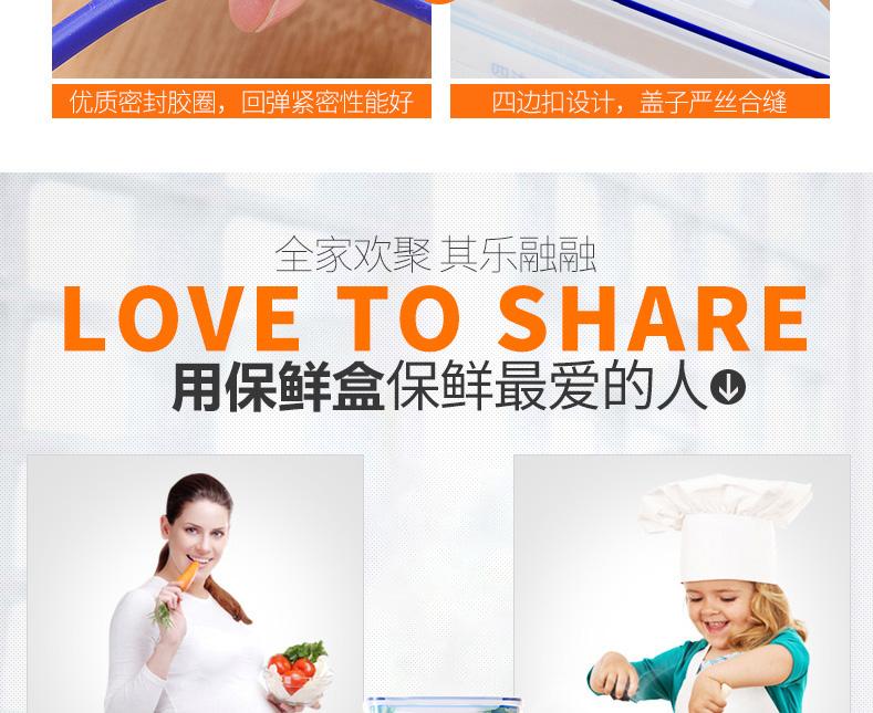 保鲜盒塑料长方形1111_14.jpg