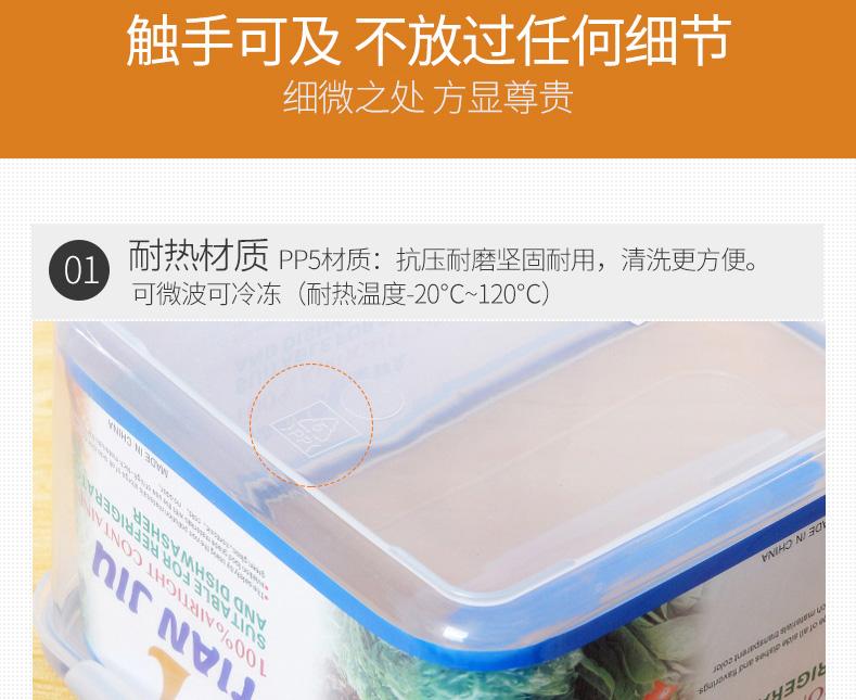 保鲜盒塑料长方形1111_16.jpg