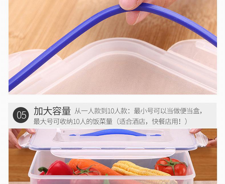 保鲜盒塑料长方形1111_19.jpg